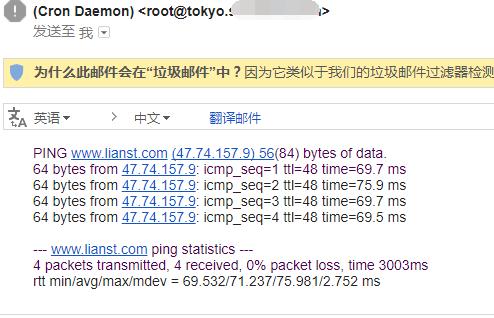crontab执行后发送邮件到指定邮箱